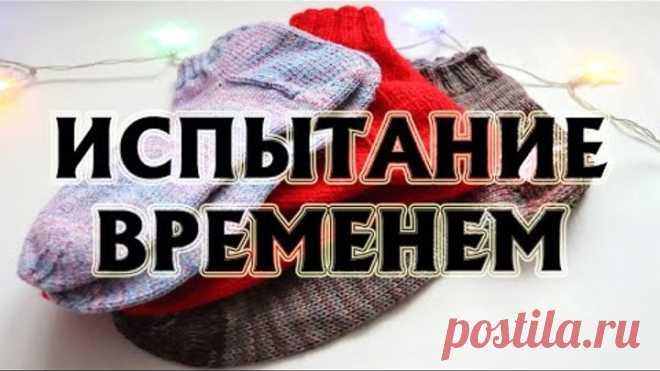 НОСКИ: ИСПЫТАНИЕ ВРЕМЕНЕМ| Из какой пряжи лучше всего вязать носки? | Мой опыт