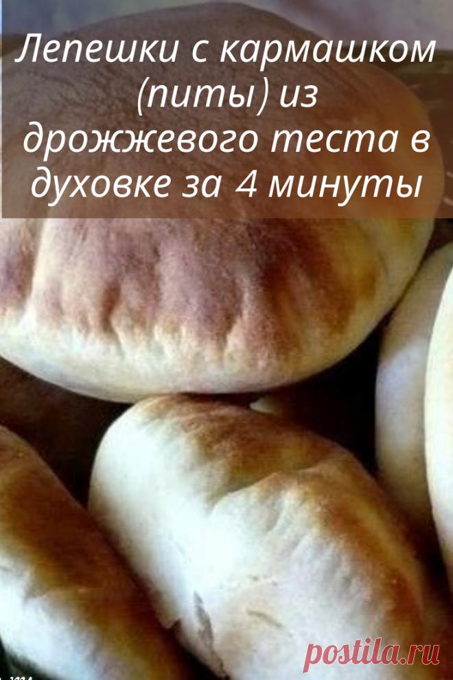 Лепешки с кармашком (питы) из дрожжевого теста в духовке