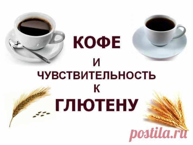 Жизнь человека и его здоровье | Связь между кофе и чувствительностью к глютену. - Жизнь человека и его здоровье