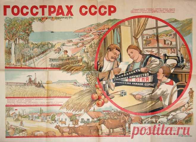 Какие компенсации положены за советские страховки в 2020 году и как их получить Советская система накопительного страхования была достаточно популярна: можно было оформить полис личного страхования на бракосочетание,...