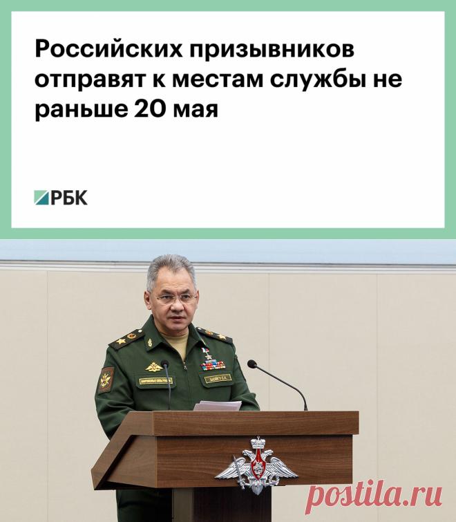 Российских призывников отправят к местам службы не раньше 20 мая :: Общество :: РБК