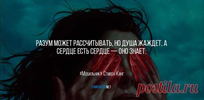 Мобильник - Стивен Кинг #Цитаты