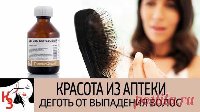 Дегтярный шампунь при выпадении и для роста волос. Применение. Противопоказания. Рецепт Читайте также более подробно здесь - http://krasotaotzdoroviya.ru/degtjarnyj-shampun/