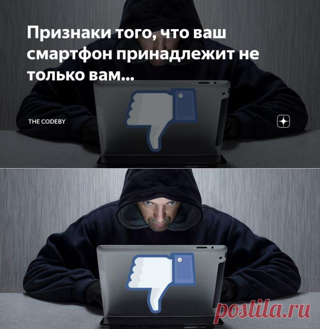 Признаки того, что ваш смартфон принадлежит не только вам...   The Codeby   Яндекс Дзен