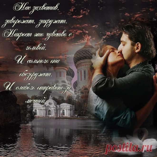 •❤●• ПТИЦАМИ ЛЮБВИ .......•❤●• ~ Плэйкасты ~ Beesona.Ru