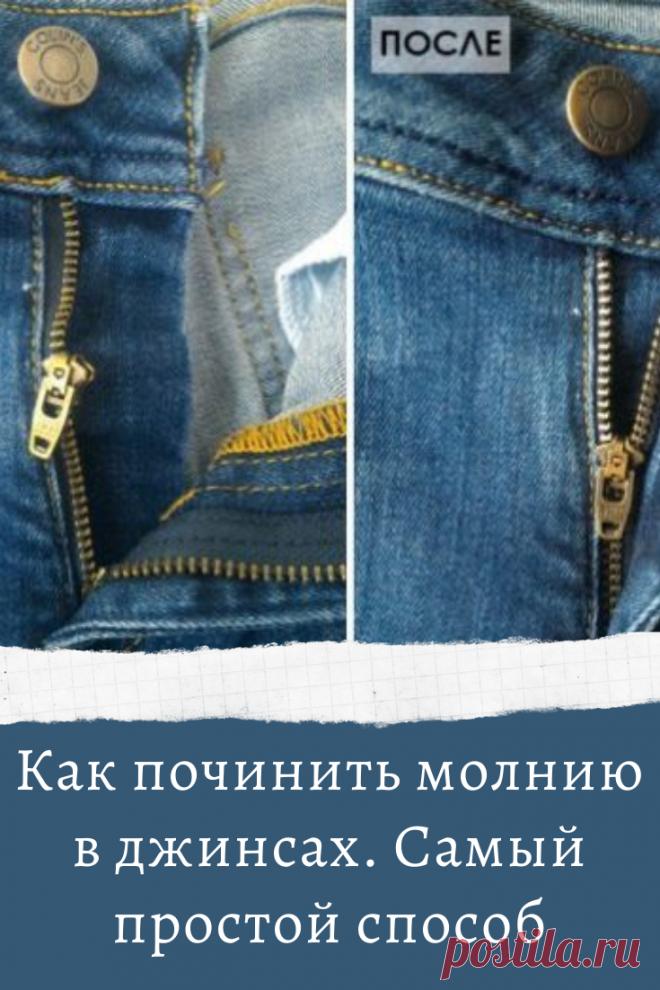 Как починить молнию в джинсах. Самый простой способ