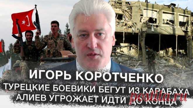 Нагорный Карабах – последние новости