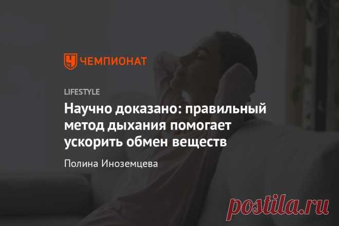 Научно доказано: правильный метод дыхания помогает ускорить обмен веществ Простое упражнение научит задействовать диафрагму и дышать глубоко.