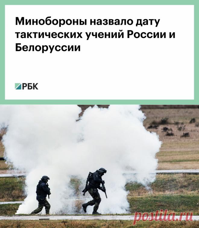 Минобороны назвало дату тактических учений России и Белоруссии-