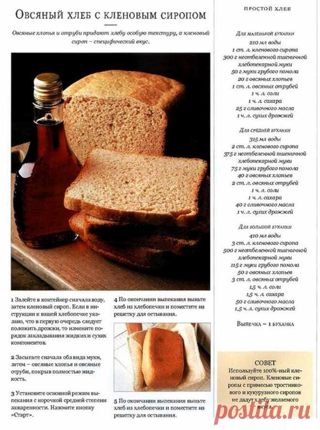 Овсяной хлеб с кленовым сиропом в хлебопечке