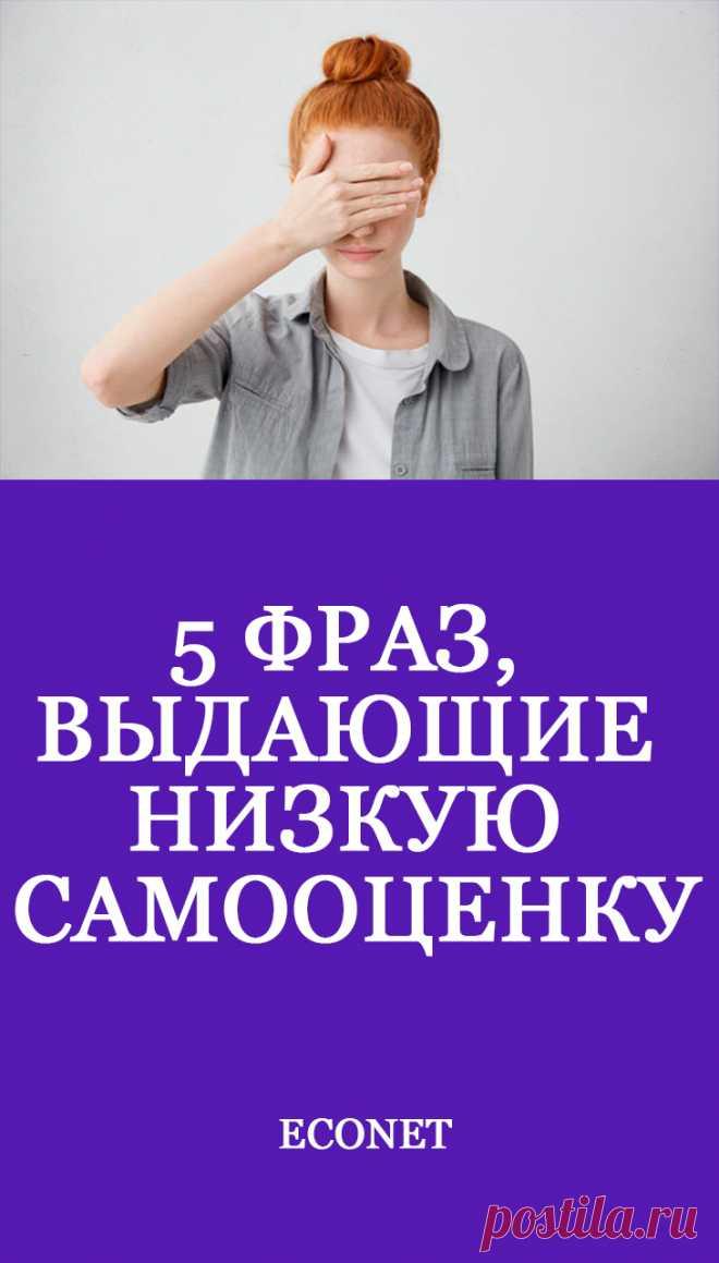 5 фраз, выдающие низкую самооценку  Психолог Светлана Неганова расскажет какие 5 фраз покажут, что человек не уверен в себе.