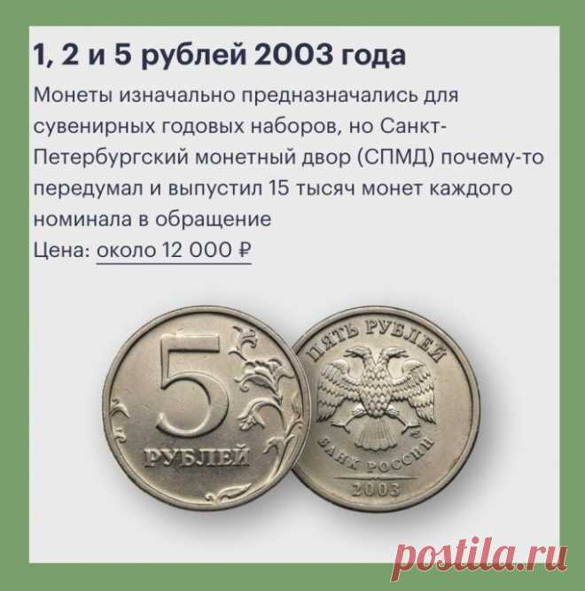 Мелкие монетки, за которые нумизматы готовы платить дорого