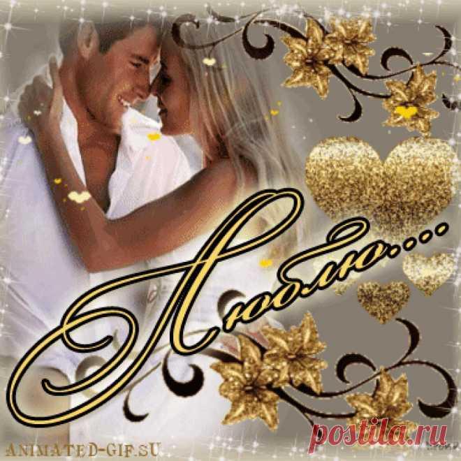 Поздравления, открытка единственный и любимый