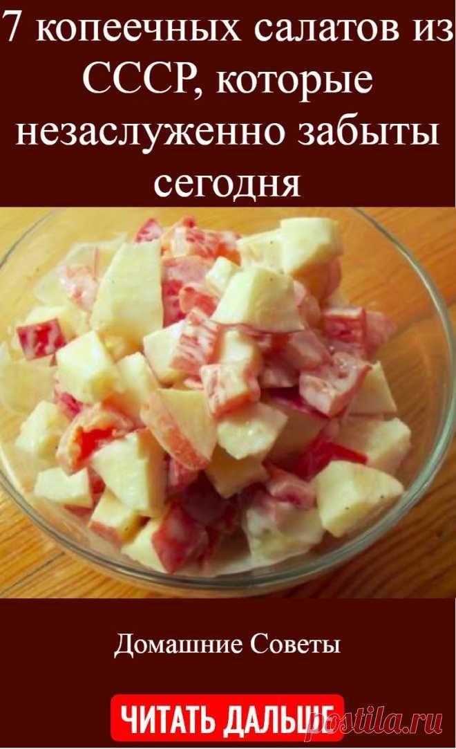 7 копеечных салатов из СССР, которые незаслуженно забыты сегодня