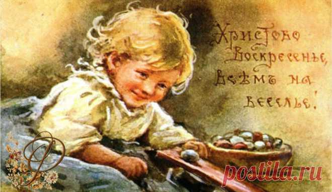 Пословицы и поговорки о Пасхе, Старинные открытки с Пасхой