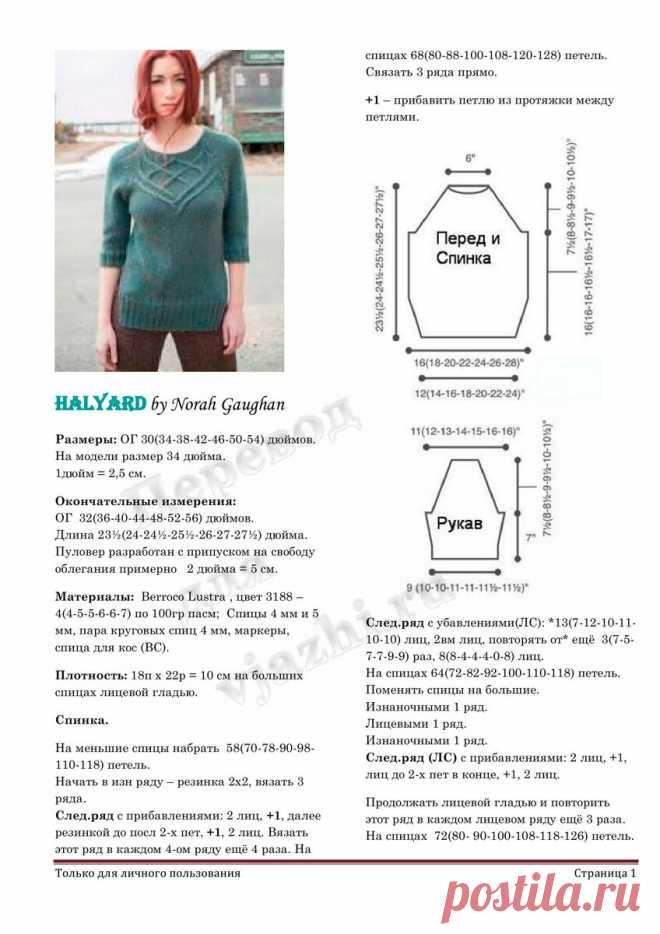 Нора Гоан - модели с русским переводом (Norah Gaughan): мой ТОП-5   Изба-вязальня   Яндекс Дзен