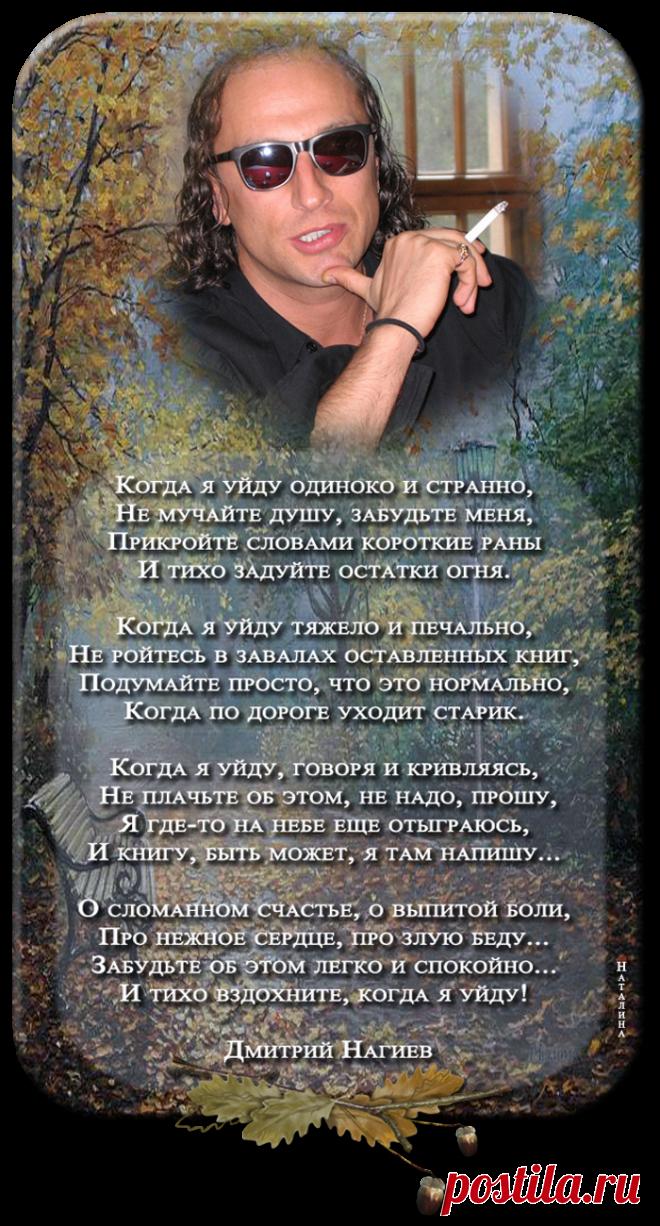 Дмитрий нагиев стихи о любви