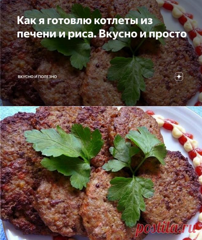 Как я готовлю котлеты из печени и риса. Вкусно и просто   Вкусно и полезно   Яндекс Дзен