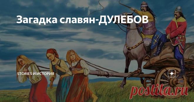 Загадка славян-ДУЛЕБОВ Среди племен, упоминаемых в