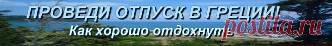 Паста греческих партизан | Проведи отпуск в Греции! Как хорошо отдохнуть