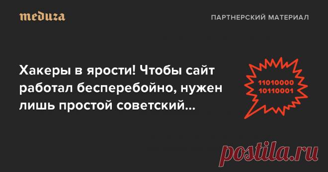 Хакеры в ярости! Чтобы сайт работал бесперебойно, нужен лишь простой советский… — Meduza Хостинг, конечноже! Если выхотите разместить сайт винтернете, тобез него никак. Выарендуете пространство насервере, который использует специальное программное обеспечение иотдает данные вашего сайта винтернет. Например, когда кто-то вводит имя сайта вадресную строку браузера, хостинг передает всю необходимую информацию для обслуживания запроса: тексты, изображения, файлы ипрочее.