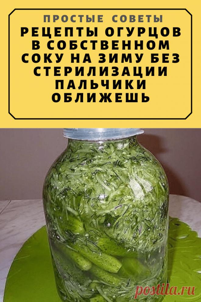 Рецепты огурцов в собственном соку на зиму без стерилизации пальчики оближешь — Простые советы