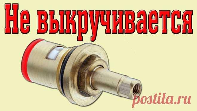 Кран букса. Как выкрутить прикипевшую кран буксу из смесителя. Кран букса. Ее замена, казалось бы, не должна вызвать никаких затруднений, однако если кран букса прикипела к смесителю, то ремонт смесителя может стать проб...