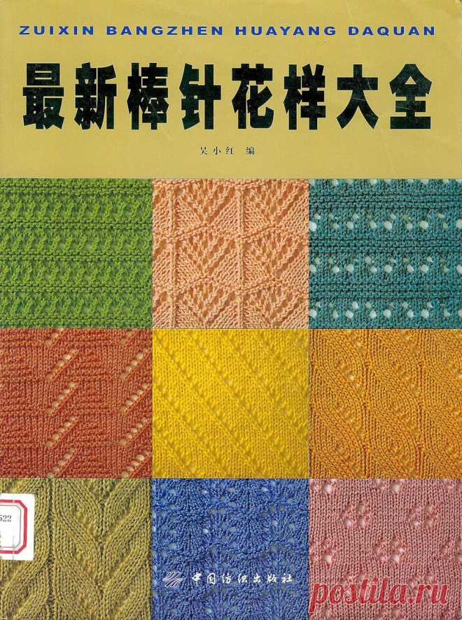 Bianzhi Knitting pattrens.
