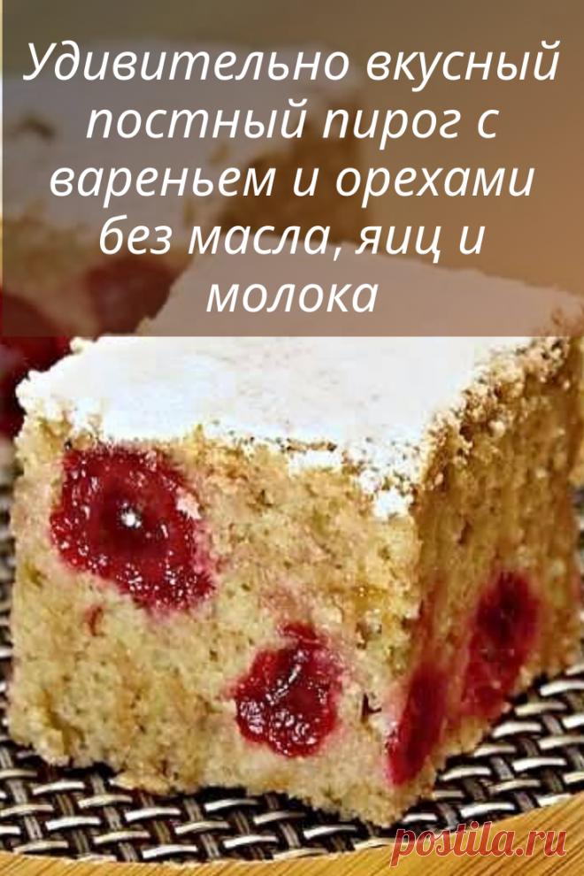 Удивительно вкусный постный пирог с вареньем и орехами без масла, яиц и молока
