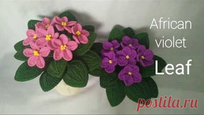African violet flower crochet Part 3/3 วิธีถักใบดอก African violet