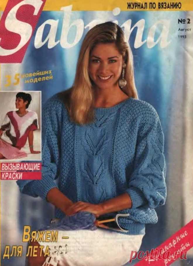 Сабрина 1993-02 - ажурный оверсайз