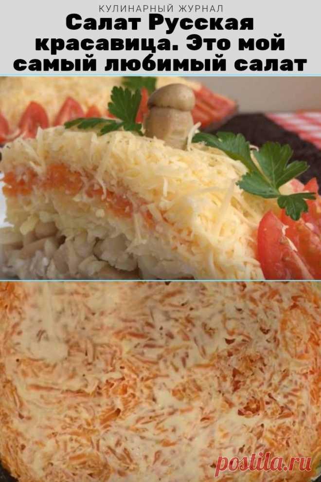 Салат Русская красавица. Это мой самый любимый салат