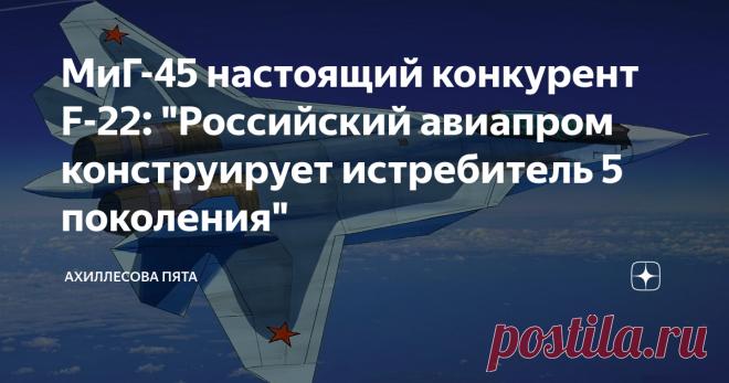 МиГ-45 настоящий конкурент F-22: