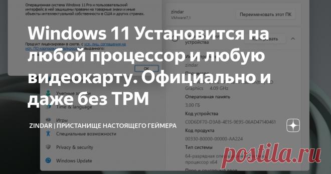 """Windows 11 Установится на любой процессор и любую видеокарту. Официально и даже без TPM  Системные требования Windows 11 удивили многих, а кого-то и шокировали. TPM стал самой большой проблемой, но не стоит забывать и о """"похоронах"""" процессоров раньше 2018 года. Их просто нет в списке совместимых. Также не все видеокарты поддерживают DirectX 12, а ведь не каждый является геймером. Исследования данного вопроса пролили свет и выяснилось то, что всё не так уж и критично Вот, ч..."""