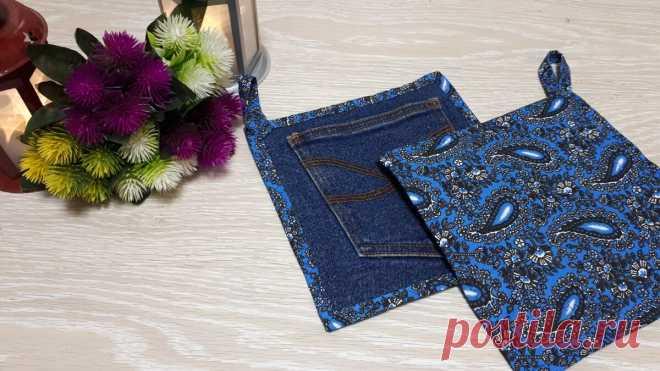Куда применить джинсовые карманы, конечно же на кухонные прихватки. Сшить их можно за 15 минут! Швейные хитрости. | Юлия Жданова | Яндекс Дзен