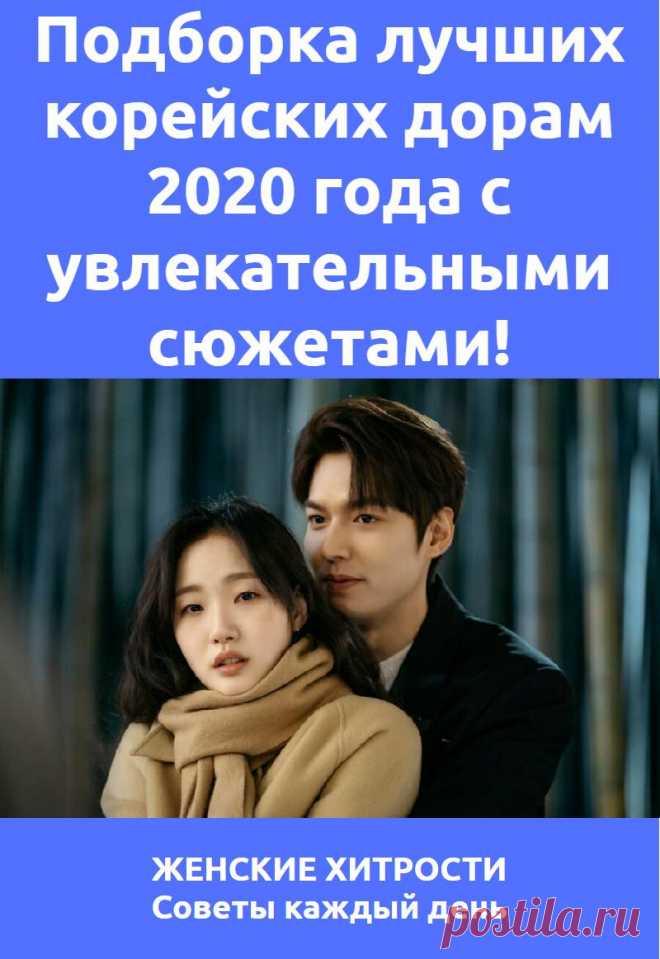 Подборка лучших корейских дорам 2020 года с увлекательными сюжетами!