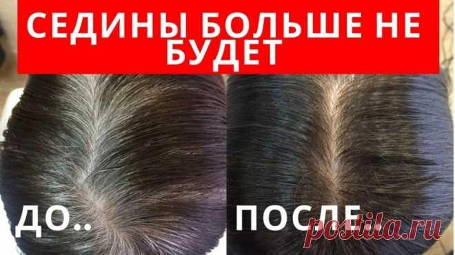 Этот сорняк избавит от седины Друзья, если вас беспокоит седина, не обязательно бежать в магазин и покупать краску для волос. Про то, что я вам расскажу и покажу буквально растет везде и не только убирает седину, но и прекрасно укрепляет волосы.✔Делитесь пожалуйста этим видео с друзьями, им тоже это пригодится!!!