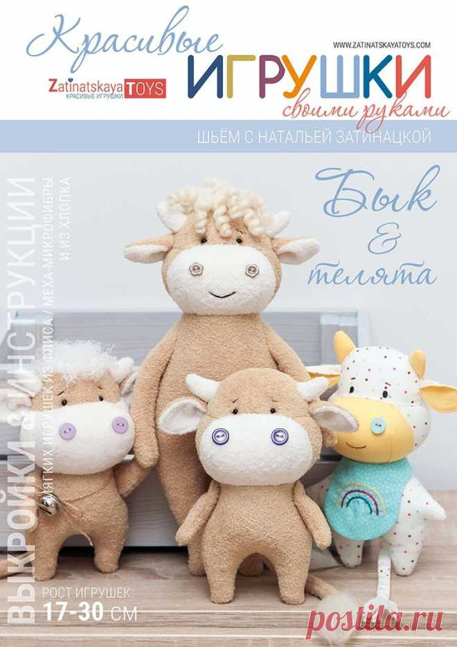 Шьем игрушку бычка - символ 2021 года , выкройка быка от Натальи Затинацкой