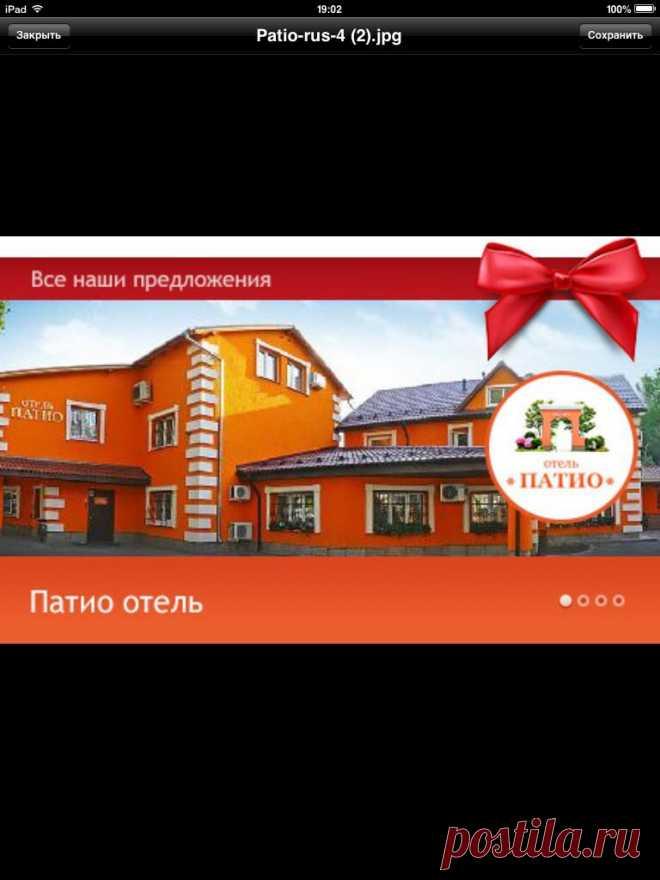 www.отельпатио.рф