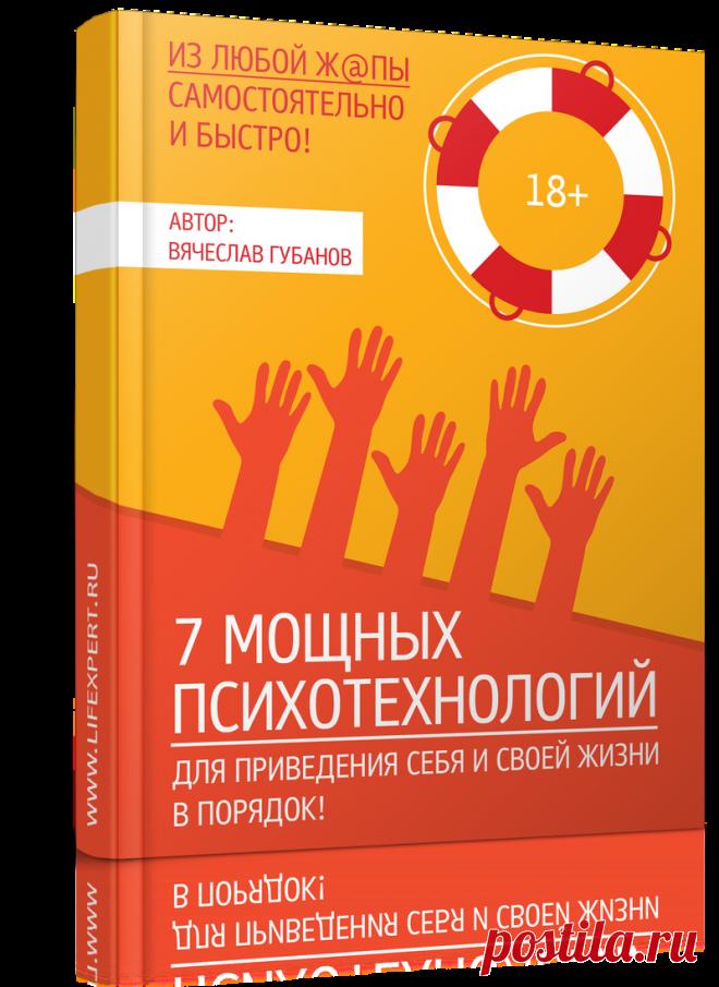 7 МОЩНЫХ ПСИХОТЕХНОЛОГИЙ для приведения себя и своей жизни в порядок! | Скачать книгу →