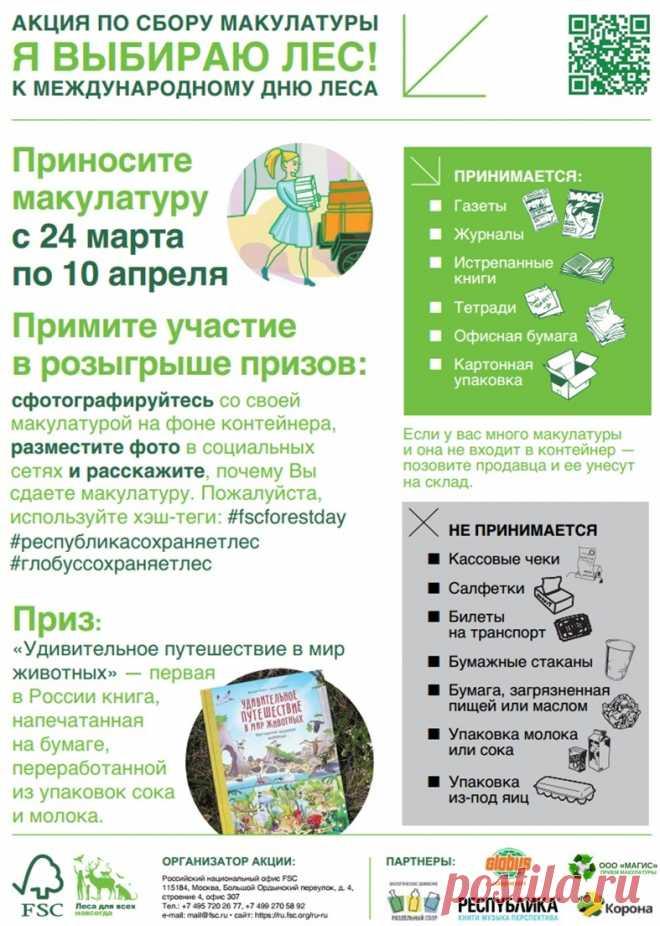 #Глобус #Globus #Акция #переработка #утилизация #отходы #мусор #электросталь #ногинск #макулатура #Спасдерево