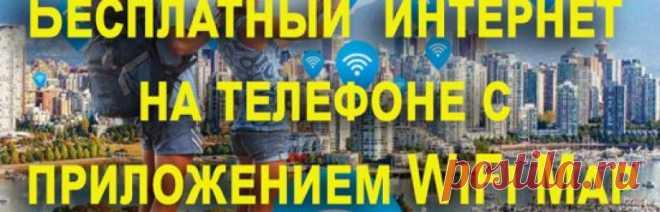 Бесплатный безлимитный интернет на телефоне с приложением WiFi Map как пользоваться?