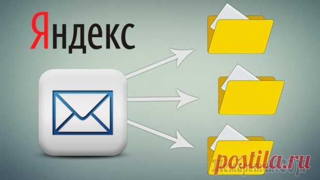 Как создать папки и сортировать по ним письма в почте Яндекс В предыдущей статье я рассказывал о том, как можно сортировать письма по папкам (ярлыкам) в почтовом сервисе GMail. А в этой статье я покажу как раскладывать входящие письма по нужным папкам на почте ...