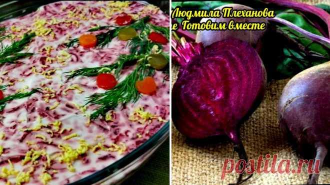 Свёклу для салатов я не варю, не запекаю в духовке, не пользуюсь мультиваркой и микроволновкой. Всё намного проще и быстрее На новогодние праздники, я уверена, что хотя бы один салат будет со свёклой. Многие из вас, дорогие читатели, будут обязательно делать «селёдку под шубой» — ну какой Новый год, скажите пожалуйста, без этого салата, без «оливье», а ещё без фильма «Ирония судьбы или с лёгким паром»? Правильно! Новый год без них не бывает. А этот […] Читай дальше на сайте. Жми подробнее ➡