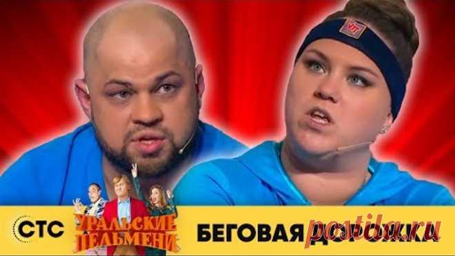 Беговая дорожка   Уральские Пельмени