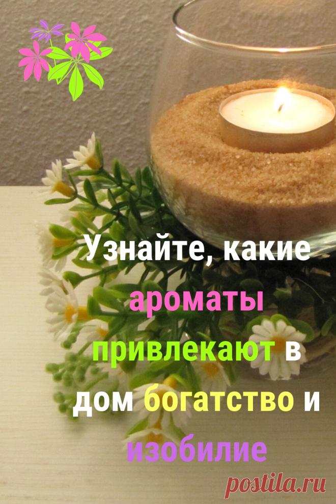 Какие ароматы привлекают в дом богатство и благополучие #ароматерапия #домашний #уют #благополучие