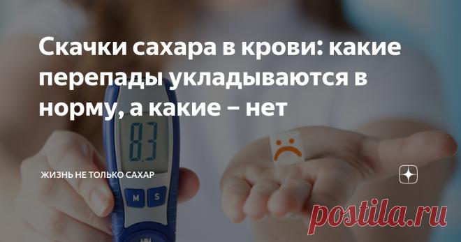 Скачки сахара в крови: какие перепады укладываются в норму, а какие – нет Резкие скачки уровня глюкозы в крови чаще встречаются у людей с диабетом 1 типа, так как при этом заболевании поджелудочная железа теряет способность вырабатывать инсулин. Но и при СД 2 нужно не менее тщательно контролировать сахара. Рассказываем, какие показания глюкометра должны насторожить и как предотвратить опасные колебания.