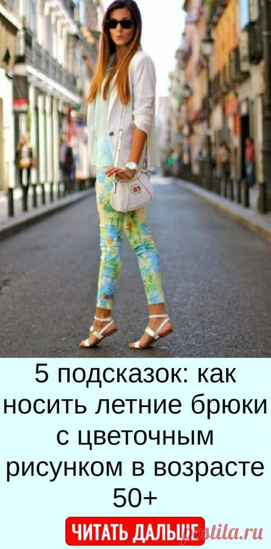 5 подсказок: как носить летние брюки с цветочным рисунком в возрасте 50+