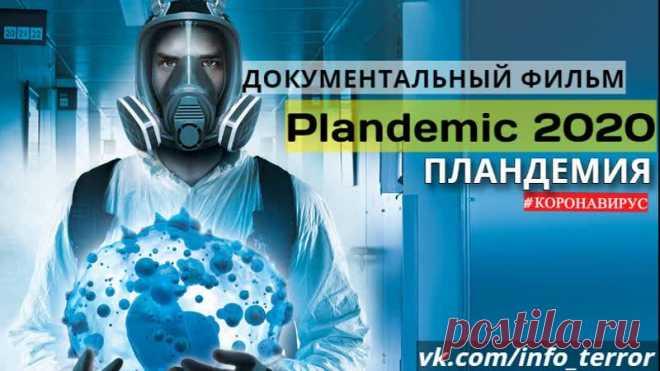 Пландемия / plandemic (2020) Пландемия / plandemic (2020) watch online hight quality video