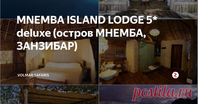 MNEMBA ISLAND LODGE 5* deluxe (остров МНЕМБА, ЗАНЗИБАР)